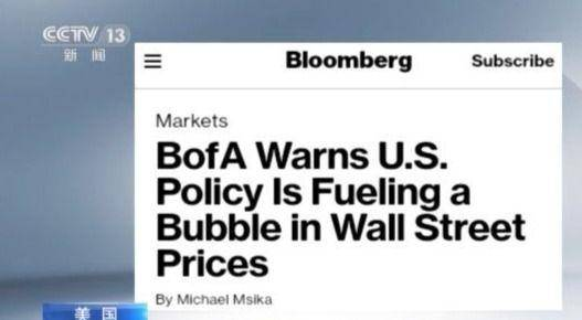美国银行分析师:美联储会议政策正助长美股泡沫化