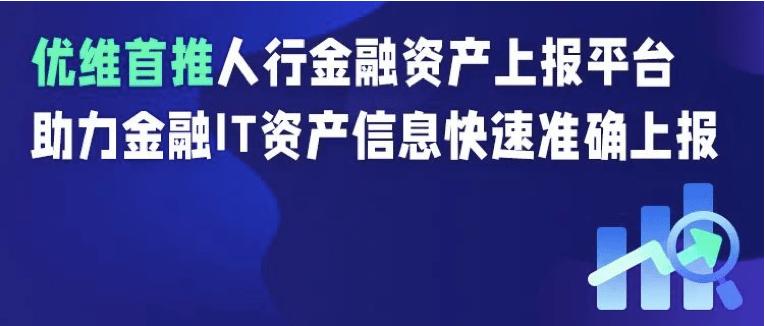 优维科技帮助银行快速完成对中国人民银行金融行业科技信息综合管理平台的访问