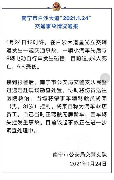 盐都杂谈在线_南宁无牌新车撞9辆电动自行车致4死6伤,4S店:调车时检查过,没 ...