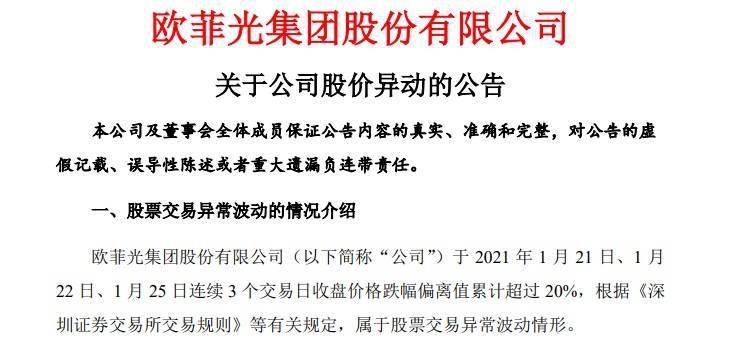 欧菲光:拟筹划出售广州得尔塔影像技术有限公司等资产