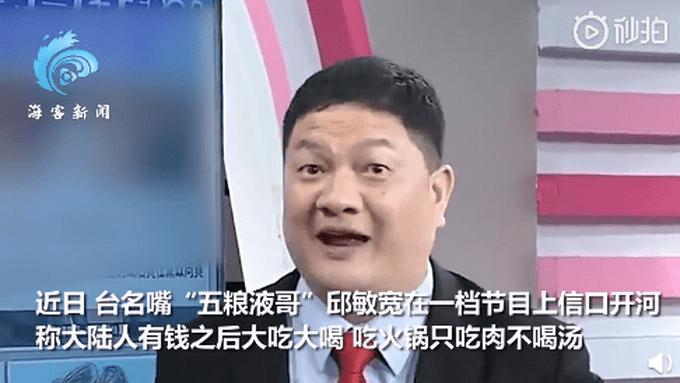 思维清奇!台名嘴称大陆人吃火锅只吃肉不喝汤,被网友狠狠耻笑