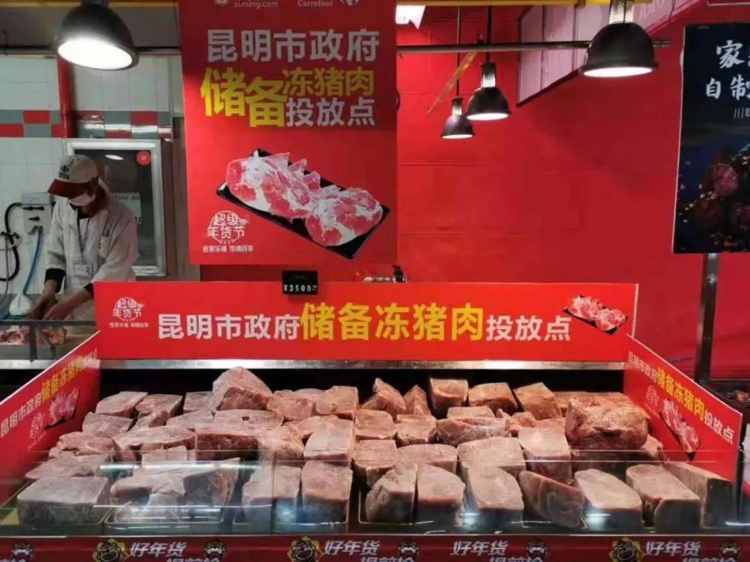 注意啦!今起昆明储备猪肉上市,这36个销售点可以买到→