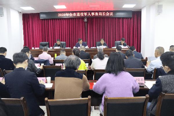 茂名召开全市退役军人事务局长会议