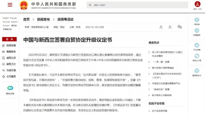 中国与发达国家签署的第一个自贸协定,有了升级版!