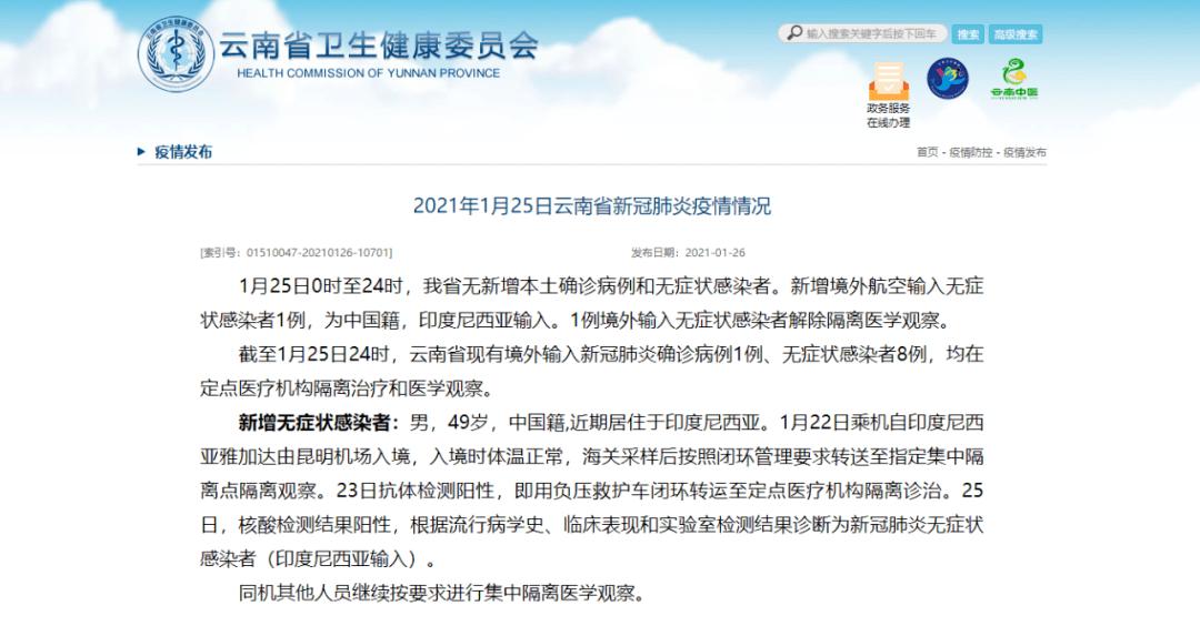 1月25日,云南新增境外航空输入无症状感染者1例!为中国籍