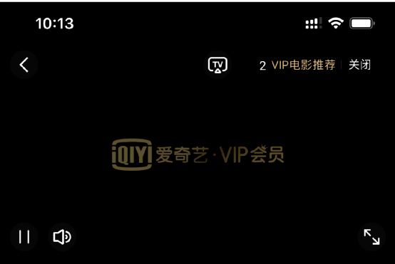 VIP被弹专属广告?爱奇艺还有更神奇的操作
