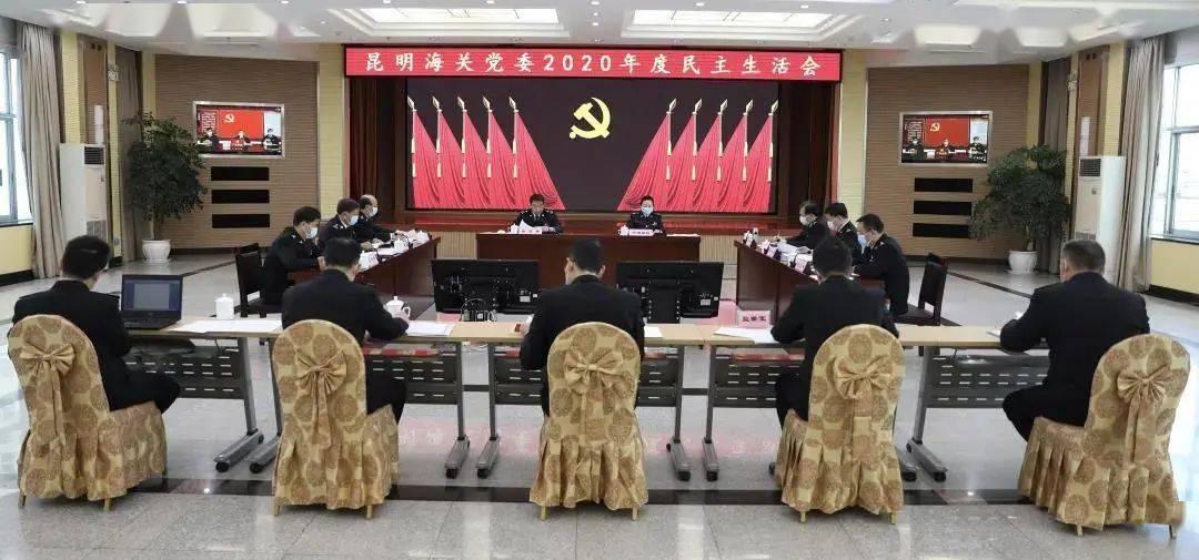 昆明海关党委召开2020年度民主生活会