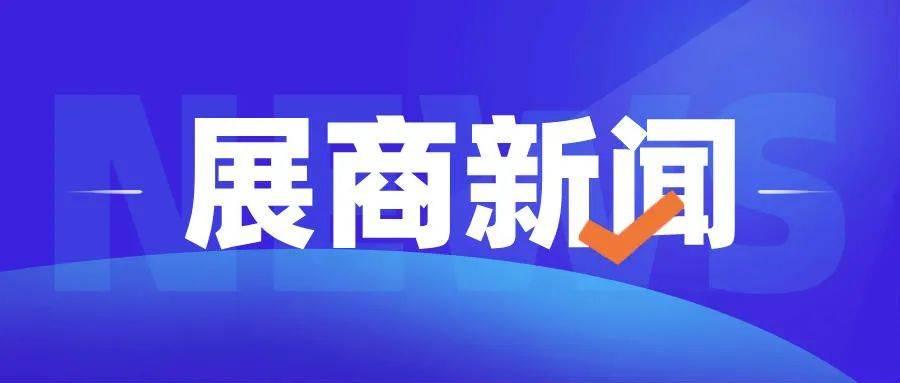 上海开铭智能科技有限公司已确认参展NEPCON China 2021