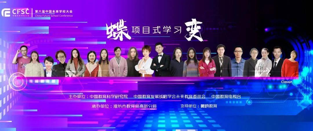 第六届中国未来学校大会|项目学习论坛报名开放