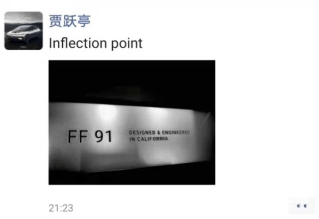 """贾跃亭""""造车""""公司上市!吉利也会帮忙贴牌,预计下周回国?"""