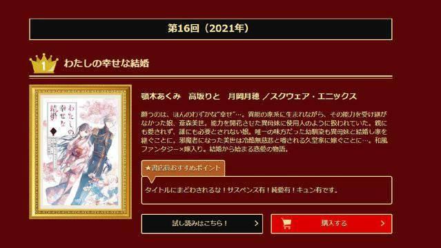 """日本""""全国书店店员推荐漫画 2021""""排名公开 《我的美好婚事》成为榜一"""