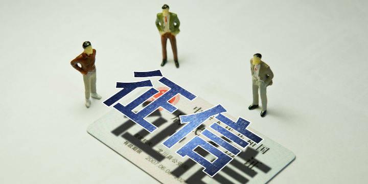 """第二家个人征信机构在北京推出了该卡。朴刀郑新将""""瞄准""""信用白户"""