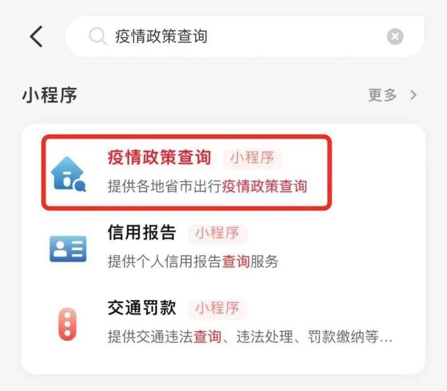 """帮助春节安全出行。中国银联快通推出""""疫情政策查询""""服务"""