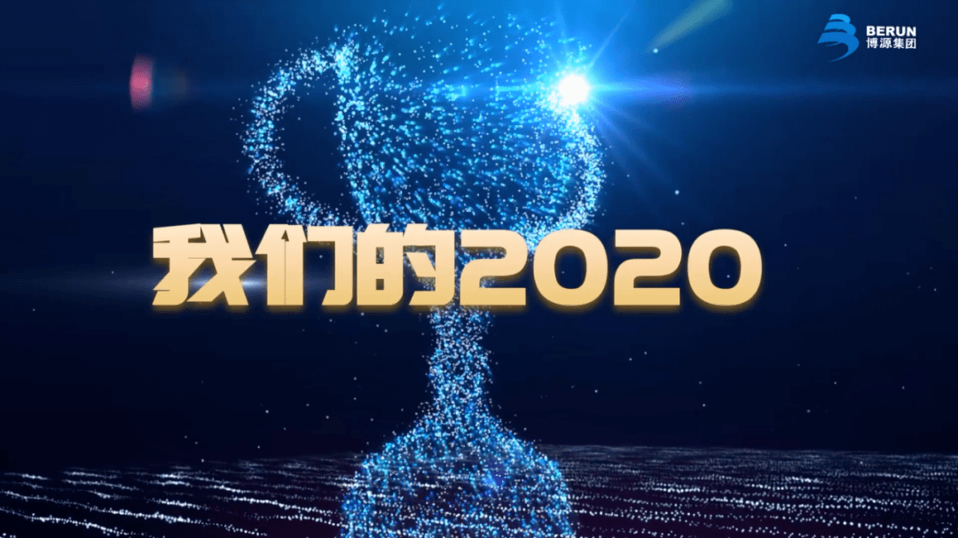 [袁波影像记录]我们的2020