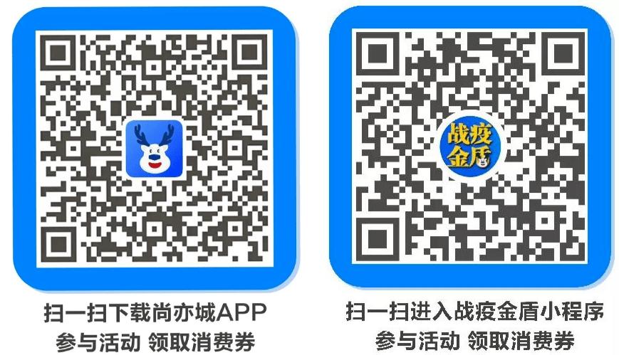 天顺注册开户北京经开区2700万消费券开抢,只需4步就可领取!_程序上