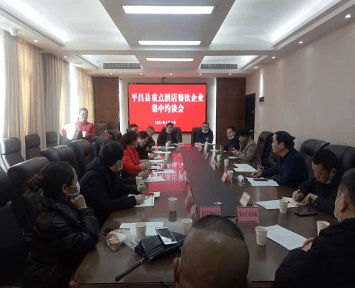 平昌县对重点餐饮企业进行了集中访谈