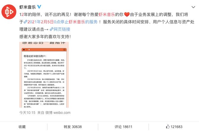 虾米倒闭,2021数字音乐内容服务指向哪里?