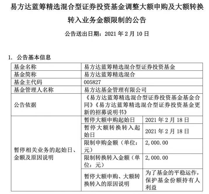 张坤再次限制购买!e基金蓝筹选择再次将认购金额下调至2000元