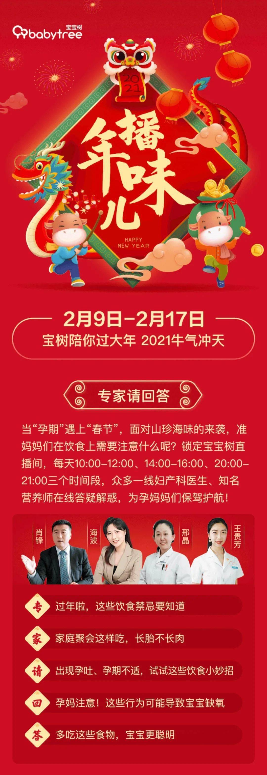 几百个城市都在忙着过春节,请专家解答,云上看元宵,幼树春节不停播!