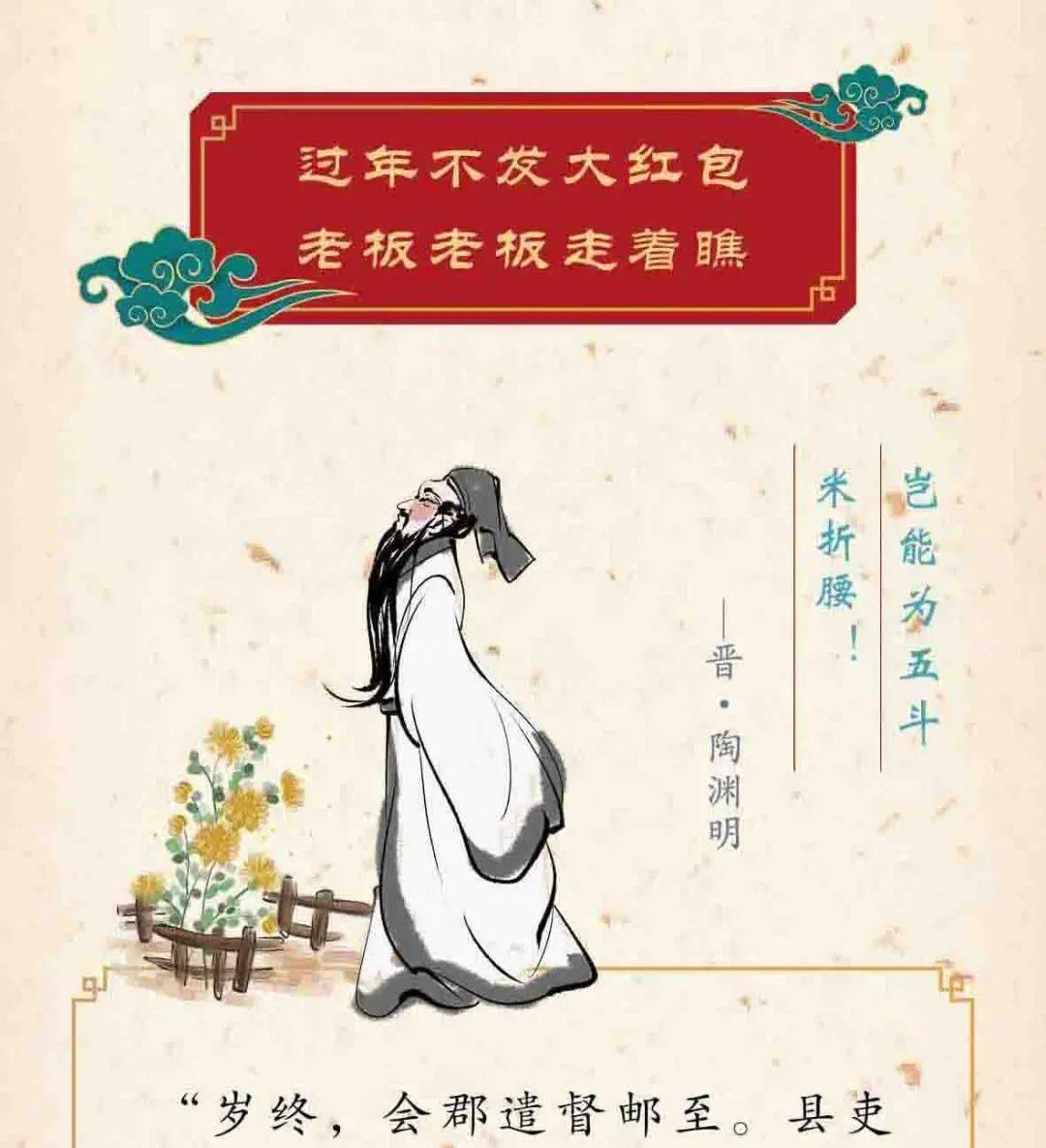 长图丨就地过年,古代诗人秀出新花样  第13张