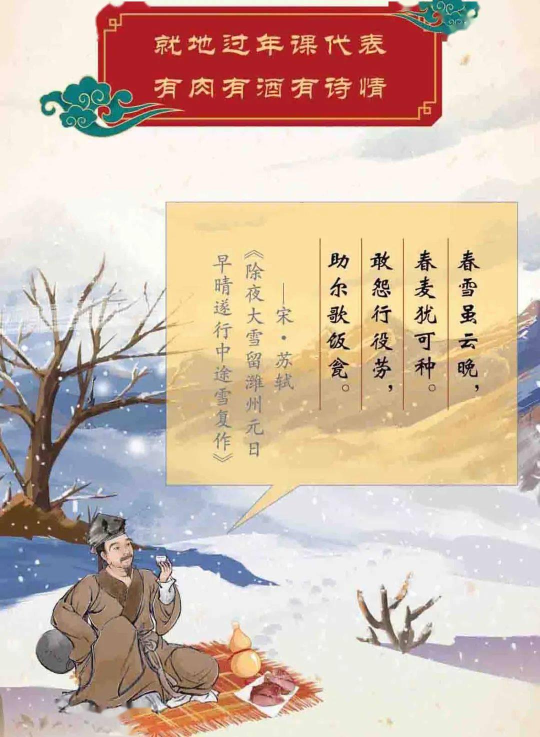 长图丨就地过年,古代诗人秀出新花样  第15张