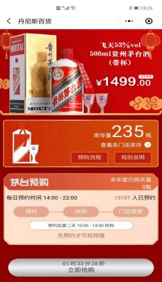 """消费者商超茅台""""抢购""""记:线上预售秒光,千分之七""""中签率""""!"""