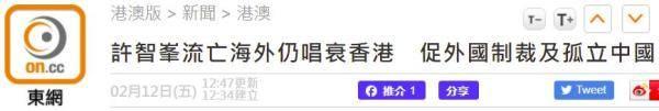 """逃到美国还搞事!乱港分子大年初一抨击中国香港,恳求国外""""制裁"""
