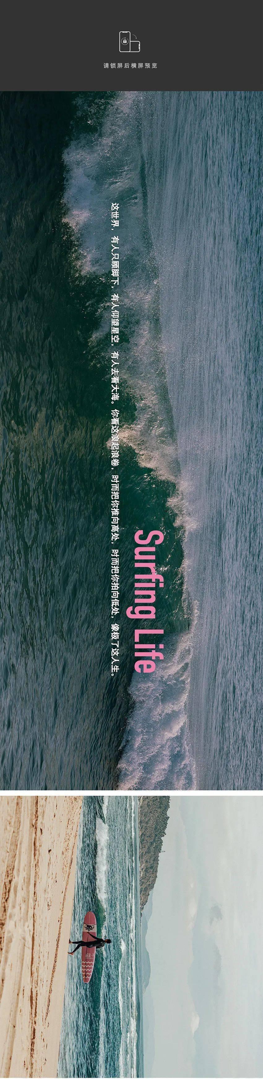 我绕过了人山人海,却遇到了最美的海浪