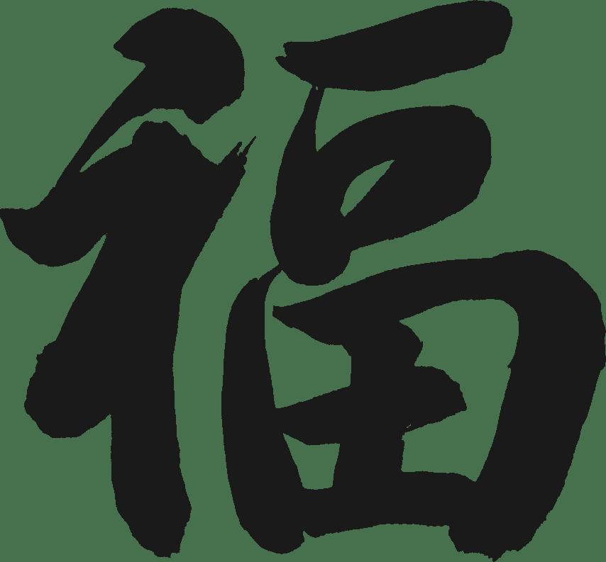漫说春节丨假期安全小知识