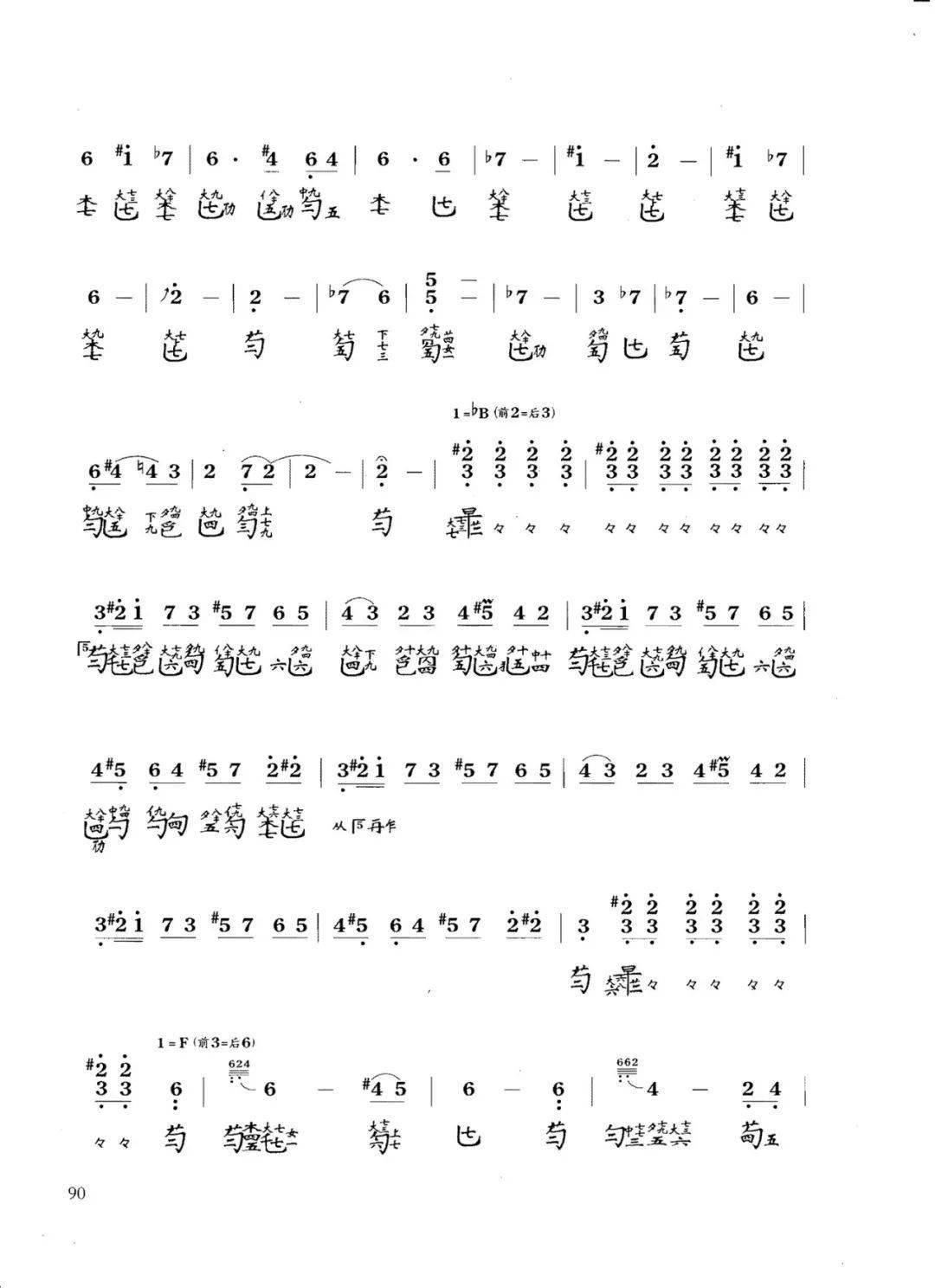 手写古曲谱