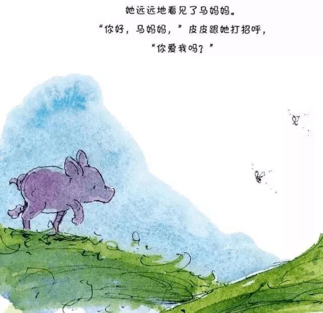 金宝晚安故事丨《皮皮猪和爸爸》最爱是亲人  第7张