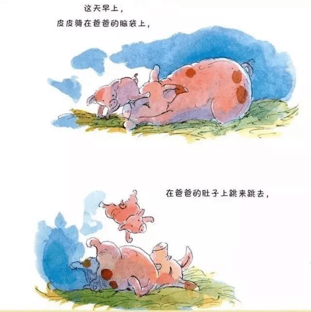 金宝晚安故事丨《皮皮猪和爸爸》最爱是亲人  第3张