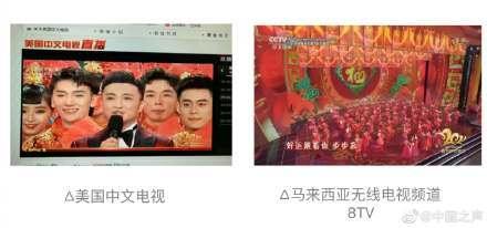 海外媒体密切关注中国春晚海外影响力的持续提升