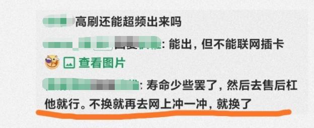 """小米又被""""骂""""了,这回居然是因为手机刷新率?"""