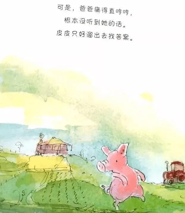 金宝晚安故事丨《皮皮猪和爸爸》最爱是亲人  第6张