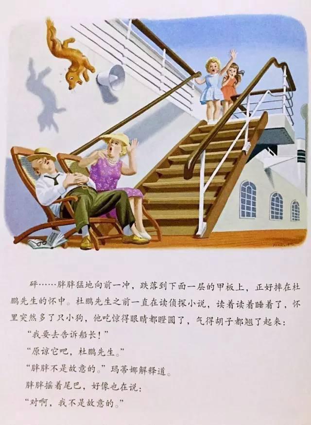 【有声绘本】《玛蒂娜坐轮船》  第13张