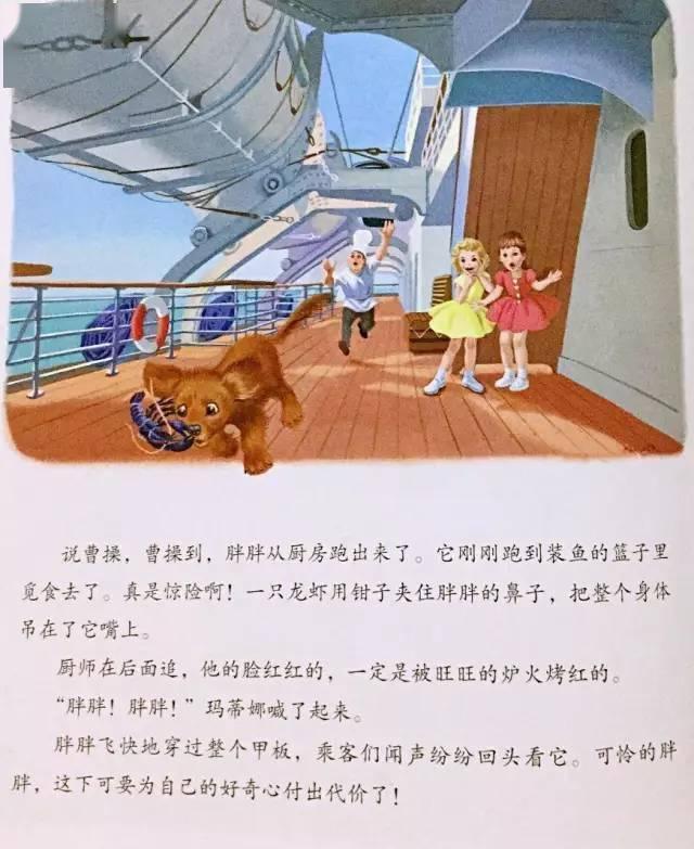 【有声绘本】《玛蒂娜坐轮船》  第7张