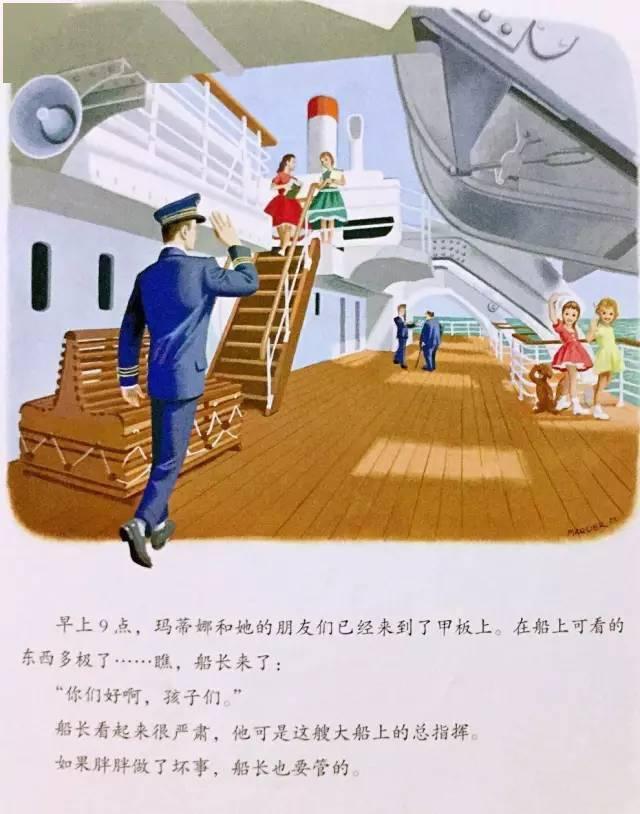 【有声绘本】《玛蒂娜坐轮船》  第6张