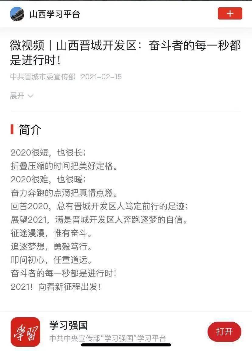 媒体报道丨晋城开发区新闻动态  第3张