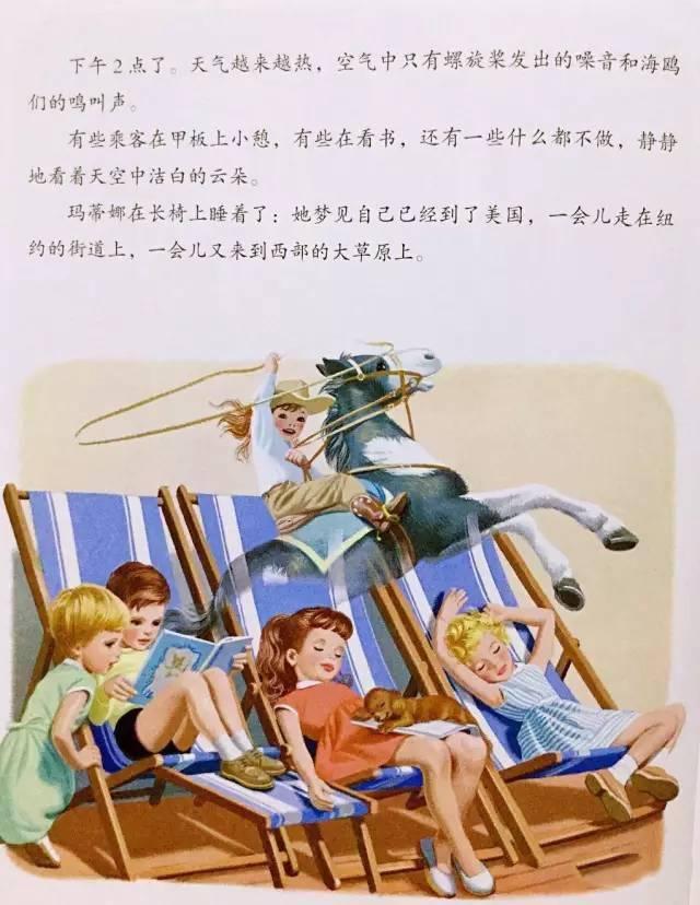 【有声绘本】《玛蒂娜坐轮船》  第11张