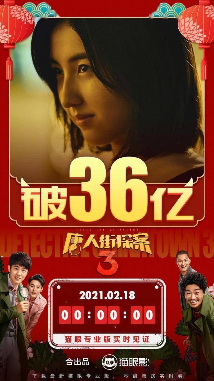 电影《唐人街探案3》总票房破36亿