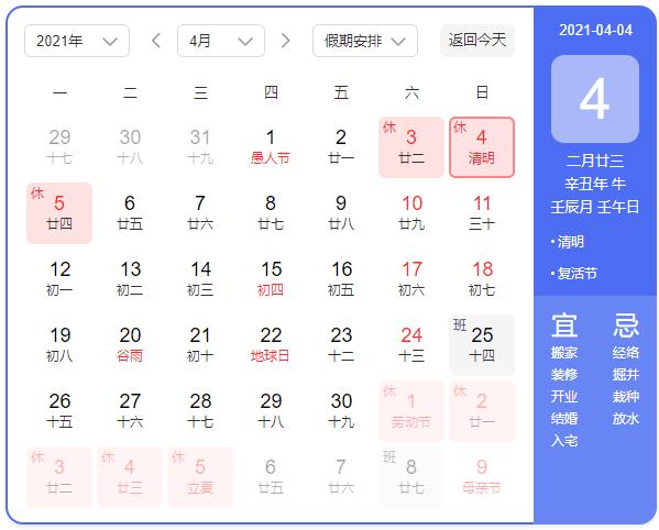 美哭了!2021年国内旅行时间表出炉!承包你一整年的旅行!