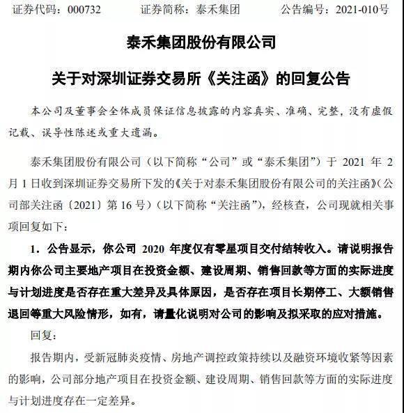 泰禾首次披露7个停工项目情况!福州金府大院今年底能交付?