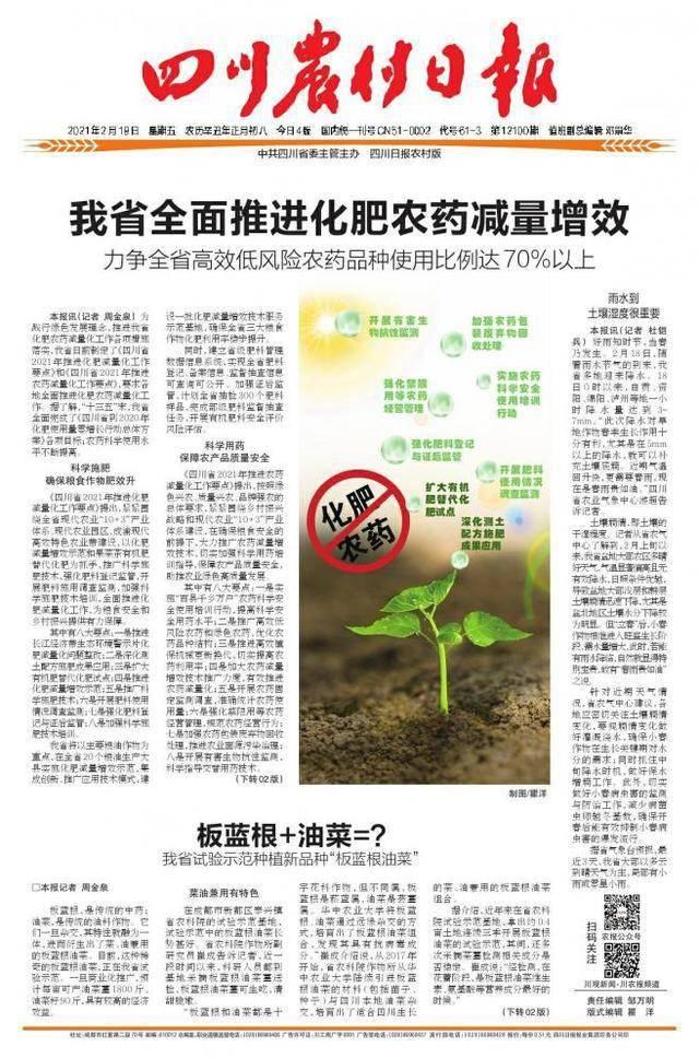我省全面推进化肥农药减量增效