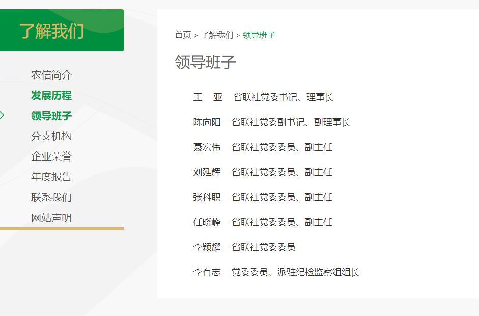 王亚任省农信联社理事长获山西银保监局正式核准  第3张