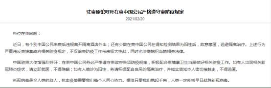32名中国人在柬埔寨确诊新冠,部分病例与一夜店有关