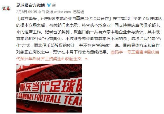 政府出手引导中超球队蜕变,这会是未来中国足球的新格局吗?