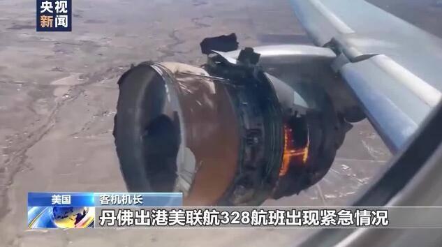 美国一波音客机发动机爆炸 天空飘下碎片雨