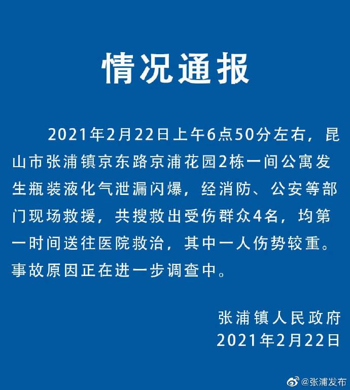 江苏昆山发生液化气闪爆:搜救出4人,1人伤势较重