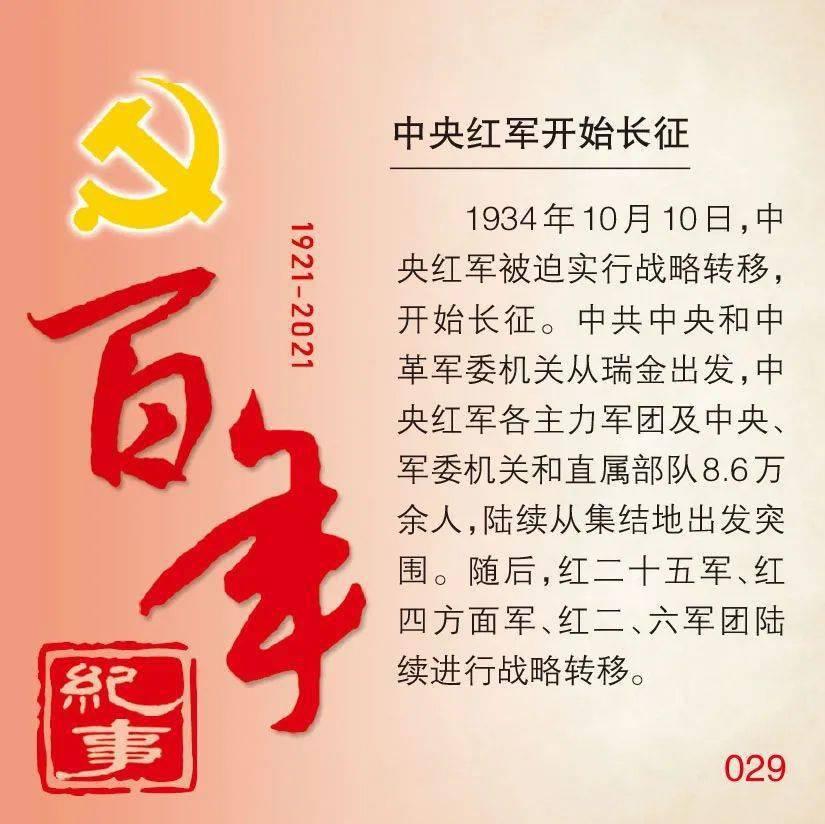 百年纪事(29)丨中央红军开始长征